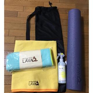 【美品】LAVA ホットヨガ スターター4点セット+洗い替え用ラグ(ヨガ)