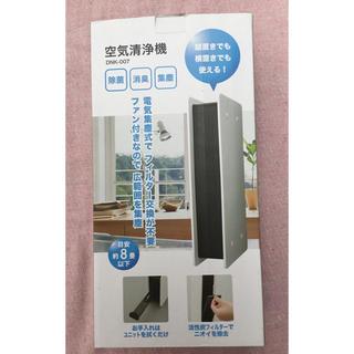 セラビ(C'EST LA VIE)の新品 除菌・消臭・集塵  空気清浄機  セラヴィ  DNK-007(空気清浄器)