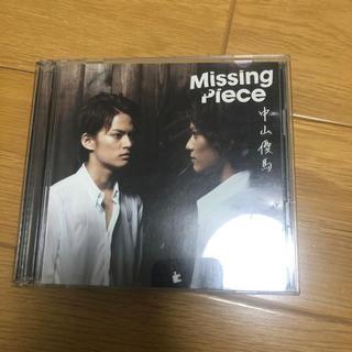 ナカヤマユウマウィズビーアイシャドウ(中山優馬w/B.I.Shadow)の中山優馬 Missing piece(アイドルグッズ)