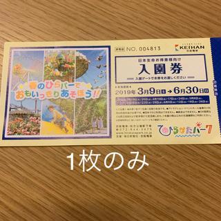 ケイハンヒャッカテン(京阪百貨店)のひらかたパーク 入場チケット(遊園地/テーマパーク)