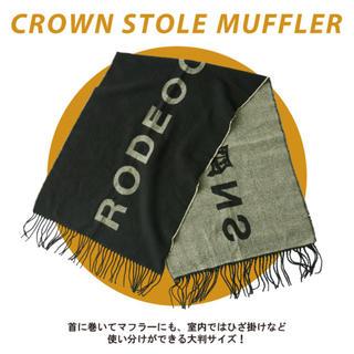 ロデオクラウンズワイドボウル(RODEO CROWNS WIDE BOWL)のRODEO CROWNS クラウン ストール マフラー(ストール/パシュミナ)