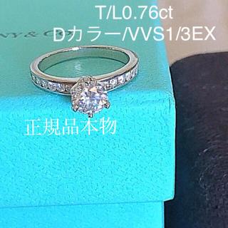 ティファニー(Tiffany & Co.)の定価120万円早い者勝ち大特価T/L0.76ct ティファニー ダイヤ リング(リング(指輪))
