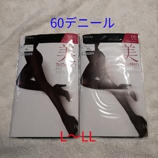 アツギ(Atsugi)の新品未使用! アツギ ATSUGI アスティーグ美 60デニール 黒 2足 L(タイツ/ストッキング)