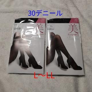 アツギ(Atsugi)の新品未使用! アツギ ATSUGI アスティーグ美30デニール 黒2足 L(タイツ/ストッキング)