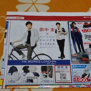 シマムラ(しまむら)の田中圭 しまむら広告 1枚(印刷物)