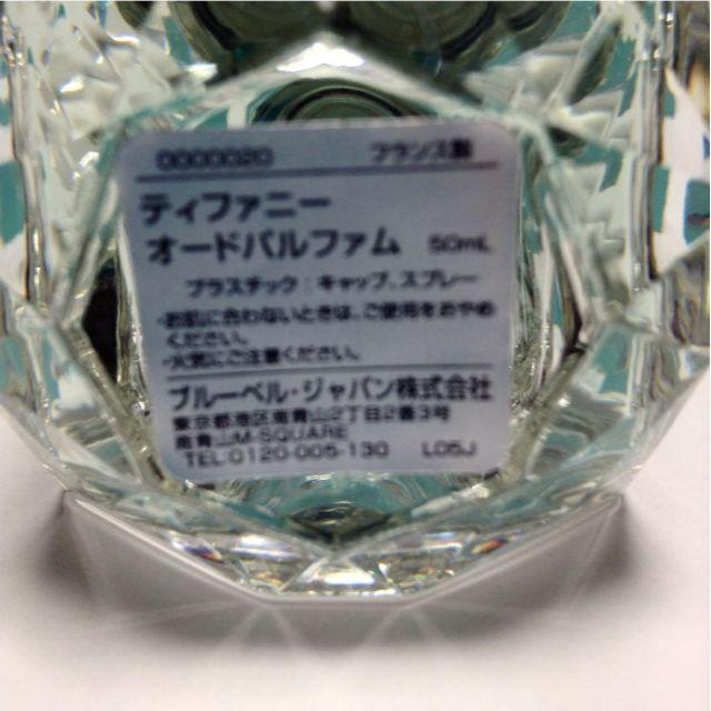 Tiffany & Co.(ティファニー)のティファニー オードパルファム コスメ/美容の香水(香水(女性用))の商品写真