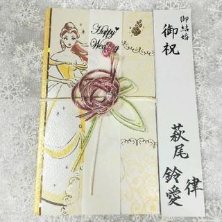 ディズニー(Disney)の【代筆無料】#プリンセス祭り ディズニー 美女と野獣 ベル 祝儀袋 短冊 中袋付(ラッピング/包装)