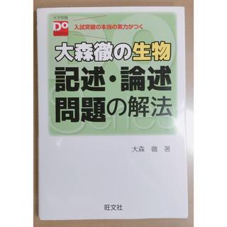 オウブンシャ(旺文社)のyoshi*様専用 大森徹の生物 記述・論述の解法(語学/参考書)