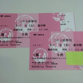 歌舞伎座 ペアチケット 3月9日昼の部11時~東京東銀座歌舞伎座(伝統芸能)
