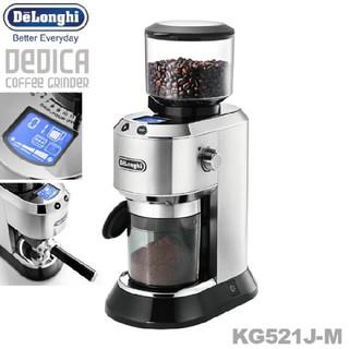 デロンギ(DeLonghi)のデロンギ デディカ コーン式コーヒーグラインダー KG521J-M  (電動式コーヒーミル)