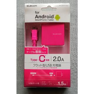 エレコム(ELECOM)のピンク【Type-C充電セット】高出力充電器とUSBケーブル1.5m (同梱)(バッテリー/充電器)