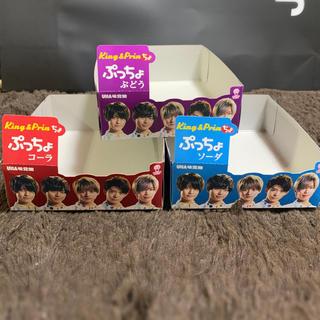 ユーハミカクトウ(UHA味覚糖)のぷっちょ King & Prince 空箱3点セット(菓子/デザート)
