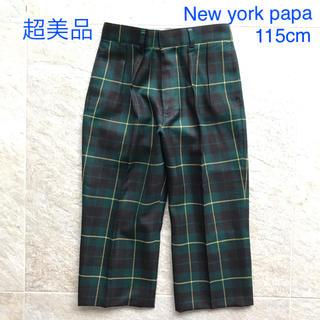 ニューヨークパパ(NEW YORK PAPA)の超美品 115cm New york papa グリーンチェック 男児 長ズボン(パンツ/スパッツ)