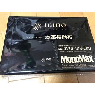 ナノユニバース(nano・universe)のnano・universe 本革長財布 雑誌2月号付録(長財布)