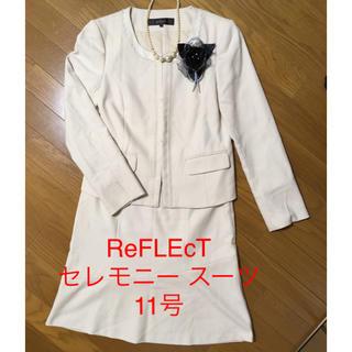 リフレクト(ReFLEcT)のReFLEcT リフレクト  フォーマル スーツ セレモニー ママ スーツ L(スーツ)