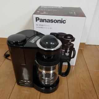パナソニック(Panasonic)の(エキセントリック様専用)コーヒーメーカー  NC-R500-T(ブラウン)(コーヒーメーカー)