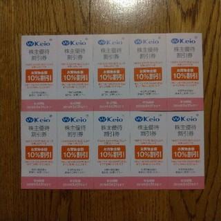 ケイオウヒャッカテン(京王百貨店)の《匿名取引》京王百貨店 割引券5枚(ショッピング)