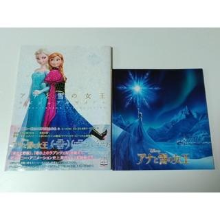 ディズニー(Disney)のアナと雪の女王☆映画パンフレット&ビジュアルガイド(アート/エンタメ)