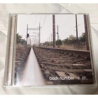 バックナンバー(BACK NUMBER)の【to_ka_54様専用】back number  手紙(ポップス/ロック(邦楽))