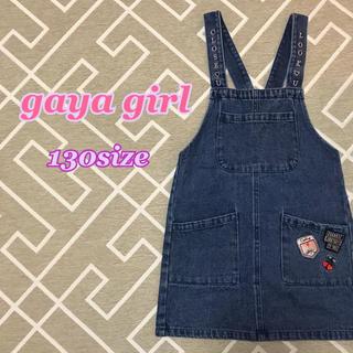 ガヤ(GAYA)のgaya girl/ワッペン♡デニムワンピ/ジャンスカ 130size(ワンピース)