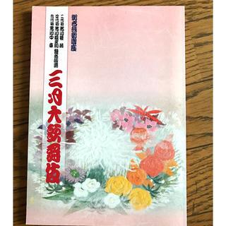 御園座 プログラム  2013年3月 『三月大歌舞伎』(伝統芸能)