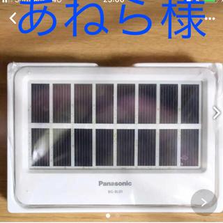 パナソニック(Panasonic)のコンパクトソーラーライト(ライト/ランタン)