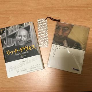 アムウェイ(Amway)のリッチデヴォス 夢をかなえる実践哲学 & スペシャル ラリー DVD(ノンフィクション/教養)