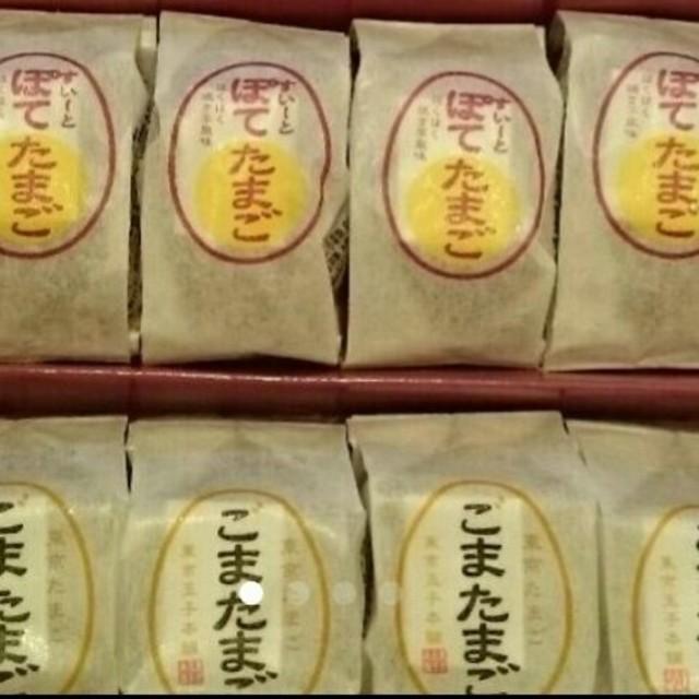 ★東京土産 大人気★銀座たまや ごまたまご&ぽてたまご セット 食品/飲料/酒の食品(野菜)の商品写真