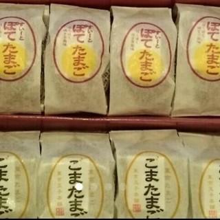 ★東京土産 大人気★銀座たまや ごまたまご&ぽてたまご セット(野菜)