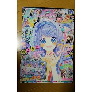 コウダンシャ(講談社)の☆りぼん☆4月号☆切り売り☆切り取り☆(漫画雑誌)