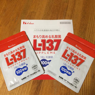 新品未開封ハウス/L-137/30日分×2袋