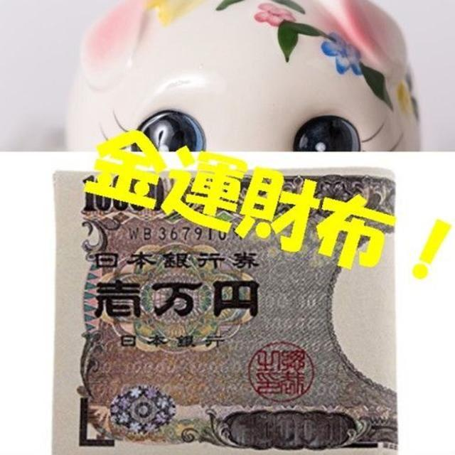 3a6434779abb 1万円札柄 財布 メンズ レディース 折りたたみ財布 おもしろい財布 メンズのファッション小物