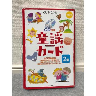 公文 CD付き童謡カード2集(知育玩具)