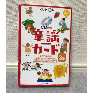 公文 CD付き童謡カード3集(知育玩具)