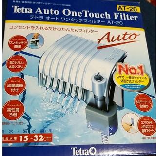 テトラ(Tetra)のテトラ オート ワンタッチフィルター AT-20(アクアリウム)
