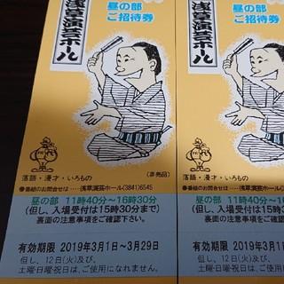 くら様用浅草演芸ホール昼の部のご招待券1枚(落語)