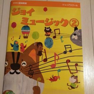 ヤマハ(ヤマハ)のヤマハ音楽教室 ジュニアスクール用 ジョイミュージック 2(童謡/子どもの歌)