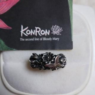 コンロン(KONRON)のコンロンフラワーバタフライリング(リング(指輪))