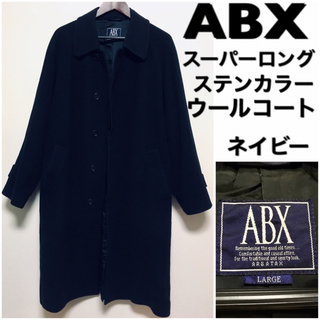 エービーエックス(abx)のABX☆ステンカラーコート☆スーパーロングコート☆ネイビー☆(ステンカラーコート)