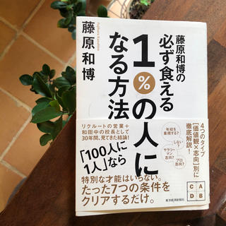 藤原和博 必ず食える1%の人になる方法(ビジネス/経済)