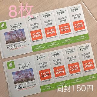 ケイオウヒャッカテン(京王百貨店)の同封150円♡京王フローラルガーデンアンジェ 割引券(遊園地/テーマパーク)