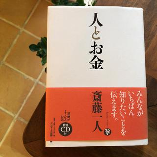 サンマークシュッパン(サンマーク出版)の人とお金   斎藤一人  CD付(ビジネス/経済)