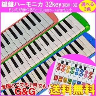 鍵盤ハーモニカ アルト32鍵盤 ドレミシール付★ピアニカ(ハーモニカ/ブルースハープ)