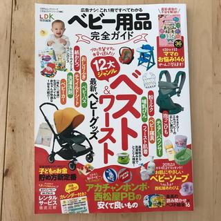 コウダンシャ(講談社)のLDK ベビー用品完全ガイド(その他)