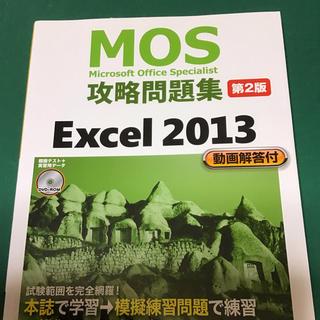 MOS 攻略問題集EXcelt 2013