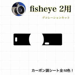 ロモ フィッシュアイ2用 デコレーションキット カーボン調 全9色(その他)
