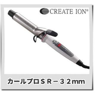 クレイズ(Clayz)のクレイツイオン カールプロ 32mm(ヘアアイロン)