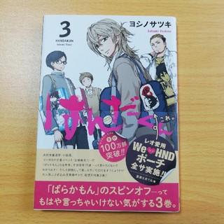 はんだくん 3(少年漫画)