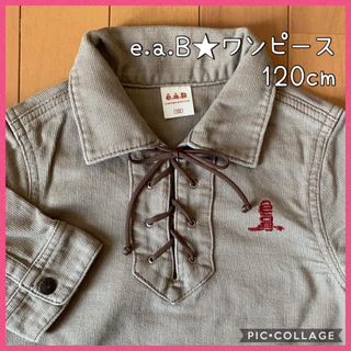 エーアーベー(eaB)の☆e.a.B(エーアーベー)☆ワンピース120cm(^^)(ワンピース)