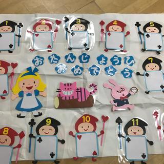 ディズニー(Disney)の保育園 幼稚園 誕生表 ディズニー 不思議の国のアリス 誕生日表 壁面(その他)